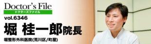 院長インタビューのイメージ